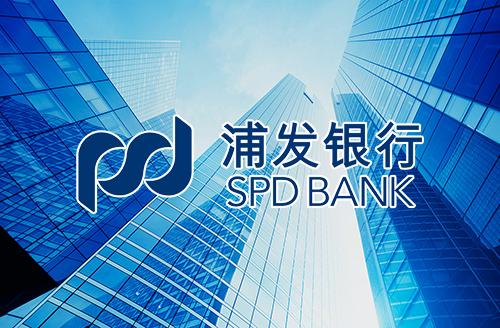 浦发银行:项目执行更高效